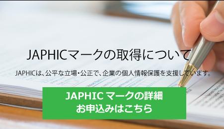 JAPHICマーク取得について